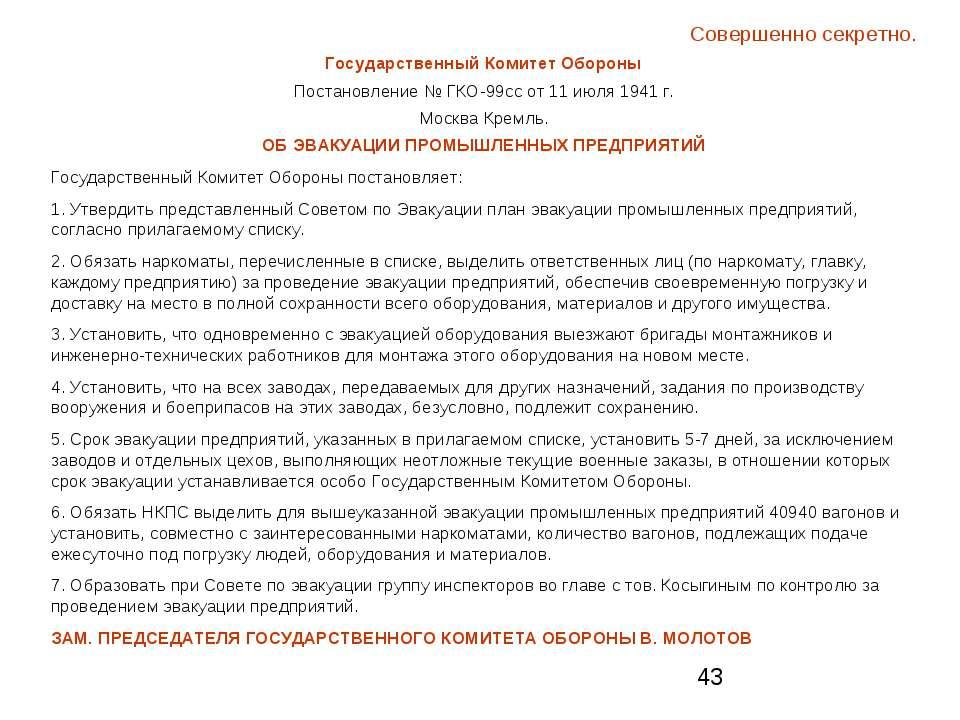 Совершенно секретно. Государственный Комитет Обороны Постановление № ГКО-99сс...