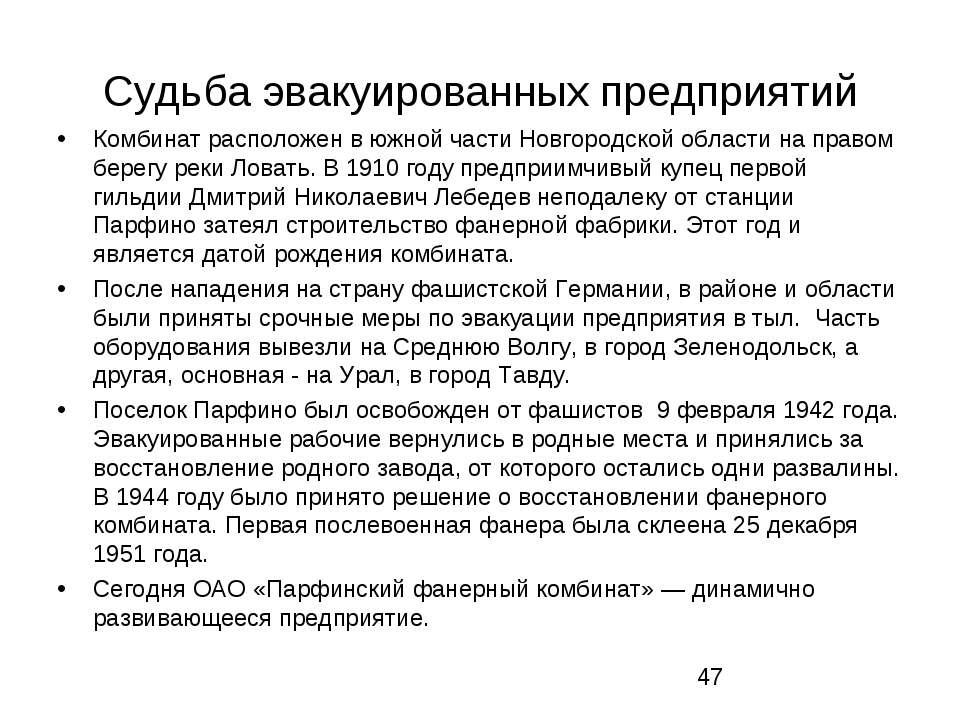 Судьба эвакуированных предприятий Комбинат расположен в южной части Новгородс...