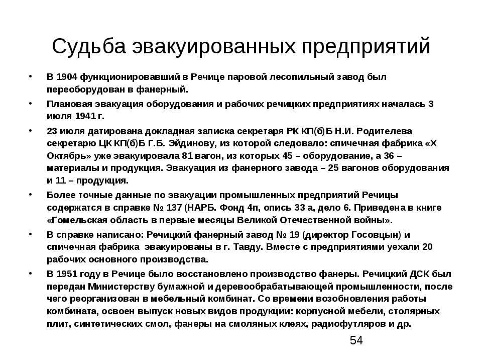 Судьба эвакуированных предприятий В 1904 функционировавший в Речице паровой л...