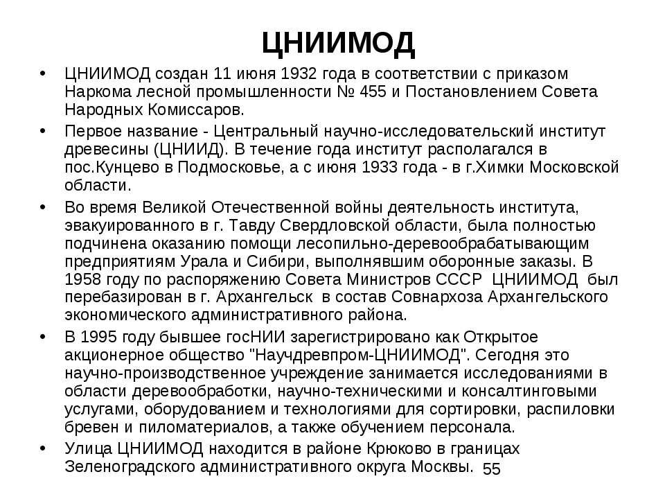 ЦНИИМОД ЦНИИМОД создан 11 июня 1932 года в соответствии с приказом Наркома л...