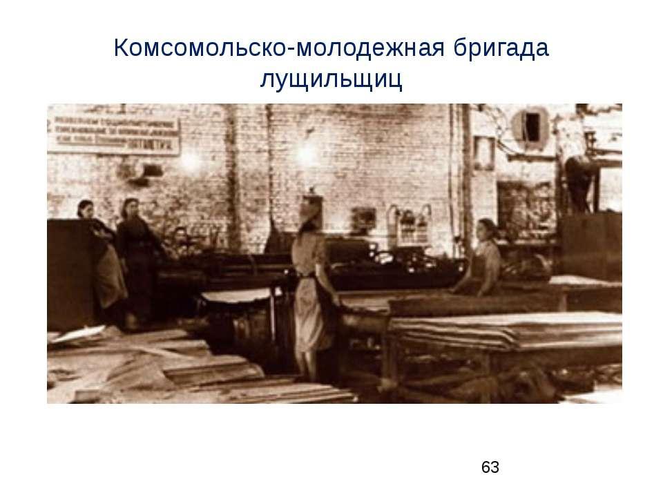 Комсомольско-молодежная бригада лущильщиц