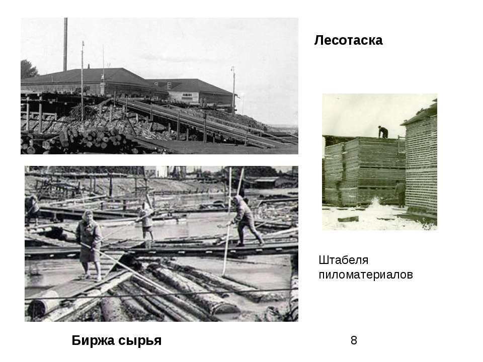 Лесотаска Биржа сырья Штабеля пиломатериалов