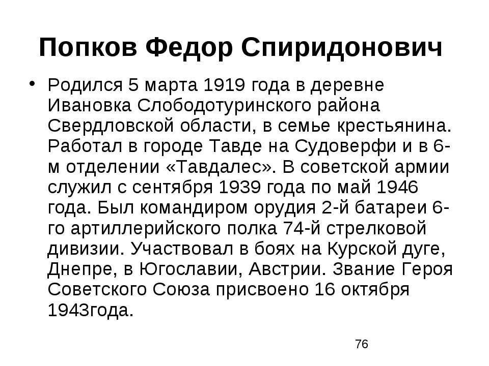Попков Федор Спиридонович Родился 5 марта 1919 года в деревне Ивановка Слобод...