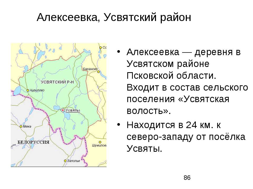 Алексеевка, Усвятский район Алексеевка — деревня в Усвятском районе Псковской...