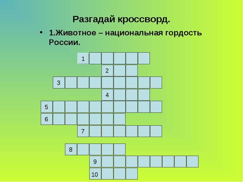 Разгадай кроссворд. 1.Животное – национальная гордость России. 2 4 3 5 6 7 9 ...