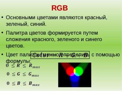 RGB Основными цветами являются красный, зеленый, синий. Палитра цветов формир...
