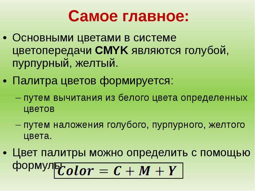 Самое главное: Основными цветами в системе цветопередачи CMYK являются голубо...