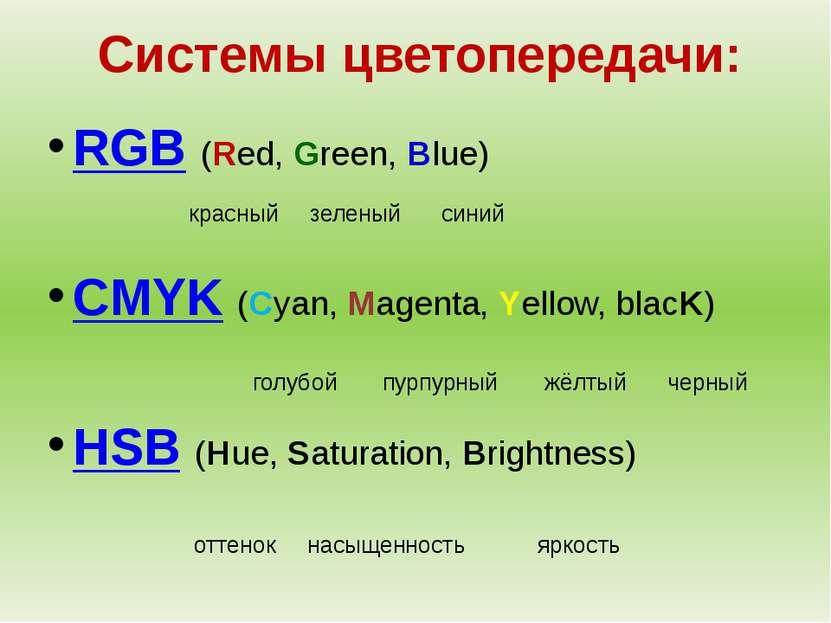 Системы цветопередачи: RGB (Red, Green, Blue) CMYK (Cyan, Magenta, Yellow, bl...