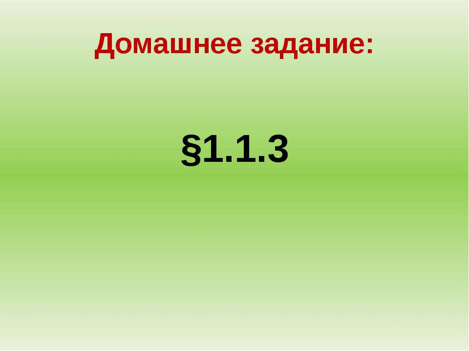 Домашнее задание: §1.1.3