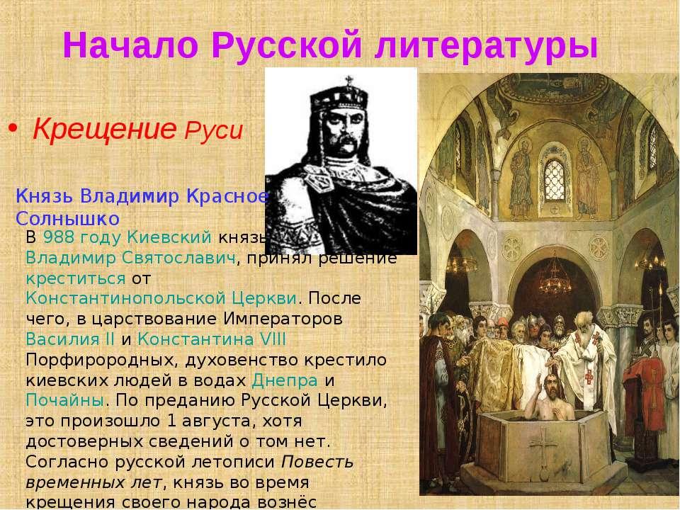 Начало Русской литературы Крещение Руси В 988 году Киевский князь Владимир Св...