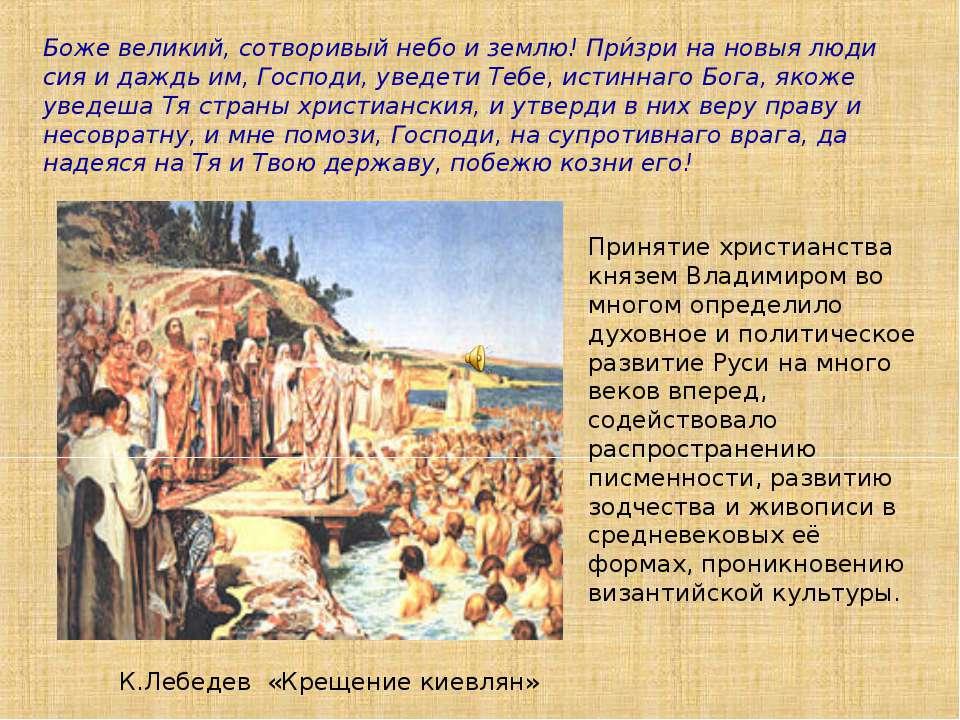 Принятие христианства князем Владимиром во многом определило духовное и полит...