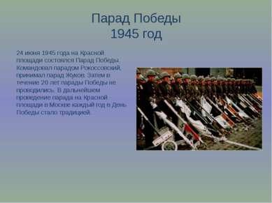 Парад Победы 1945 год 24 июня 1945 года на Красной площади состоялся Парад По...