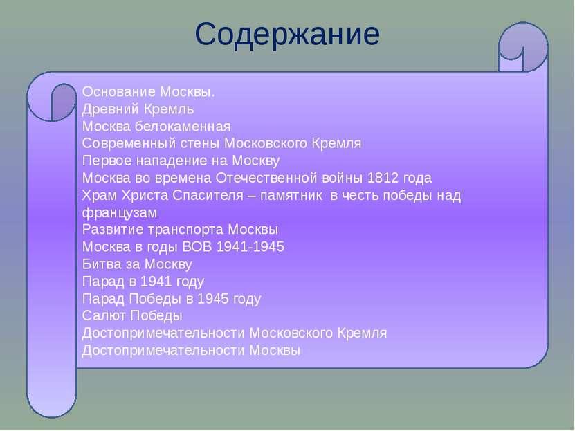 Содержание Основание Москвы. Древний Кремль Москва белокаменная Современный с...