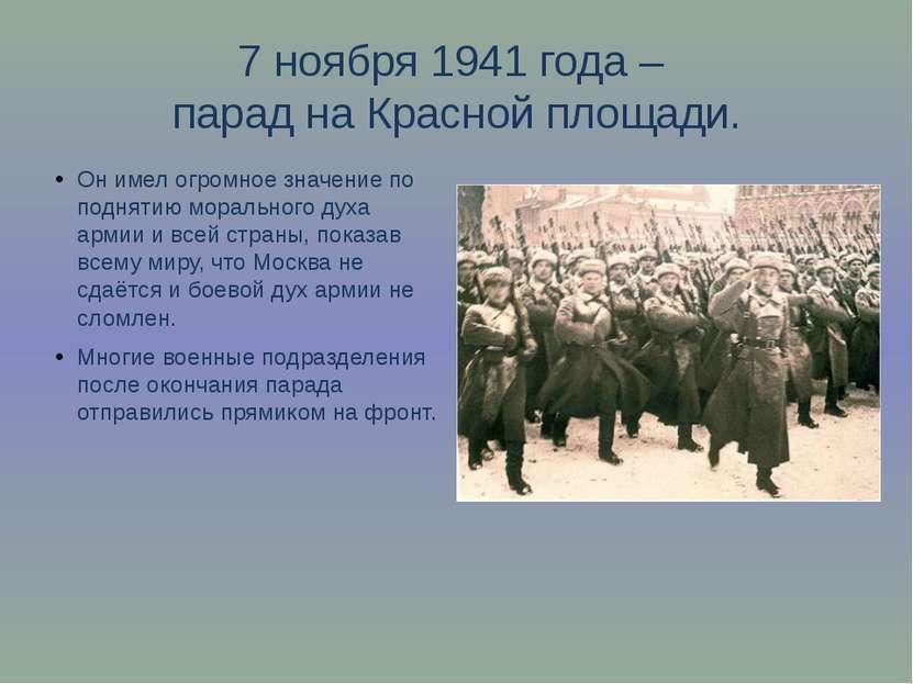 7 ноября 1941 года – парад на Красной площади. Он имел огромное значение по п...