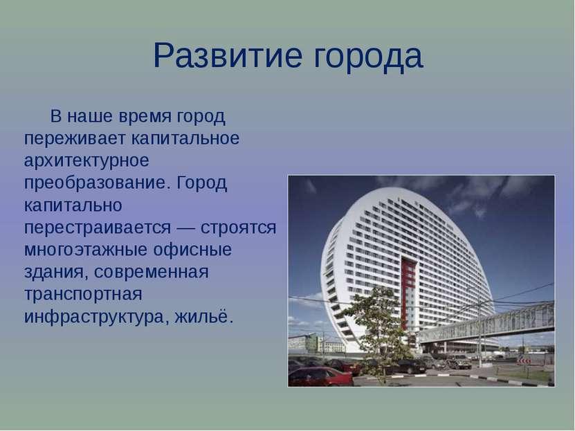 Развитие города В наше время город переживает капитальное архитектурное преоб...