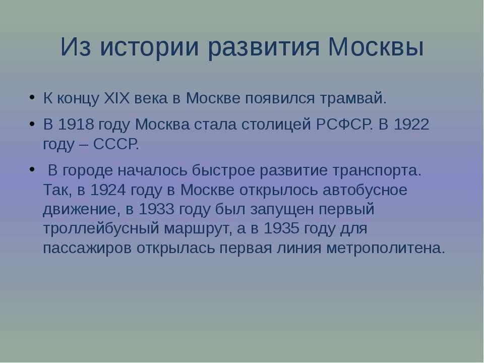 Из истории развития Москвы К концу XIX века в Москве появился трамвай. В 1918...