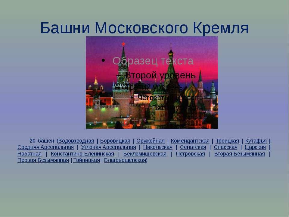 Башни Московского Кремля 20 башен (Водовзводная | Боровицкая | Оружейная | Ко...