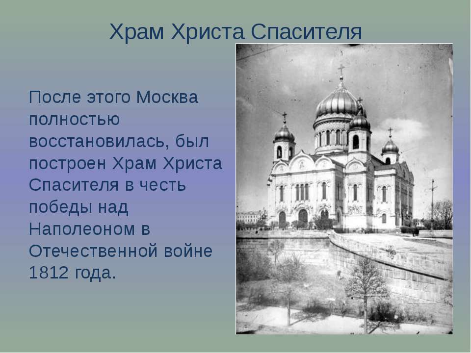 Храм Христа Спасителя После этого Москва полностью восстановилась, был постро...
