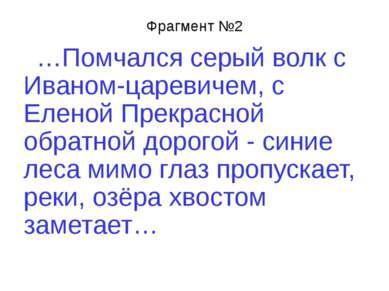 Фрагмент №2 …Помчался серый волк с Иваном-царевичем, с Еленой Прекрасной обра...