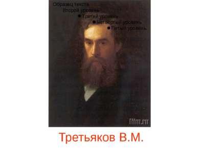 Третьяков В.М.