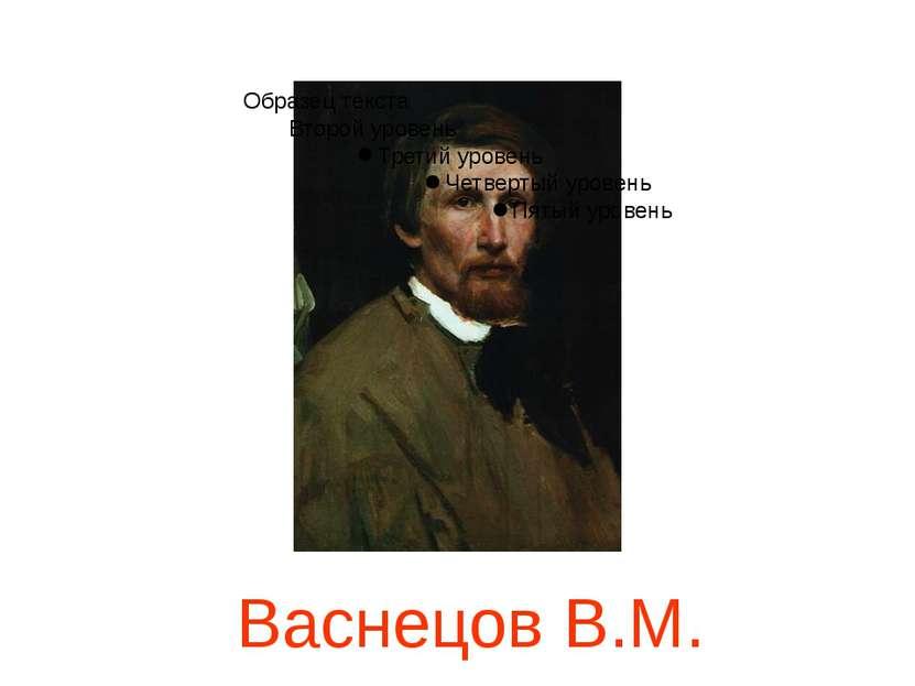 Васнецов В.М.