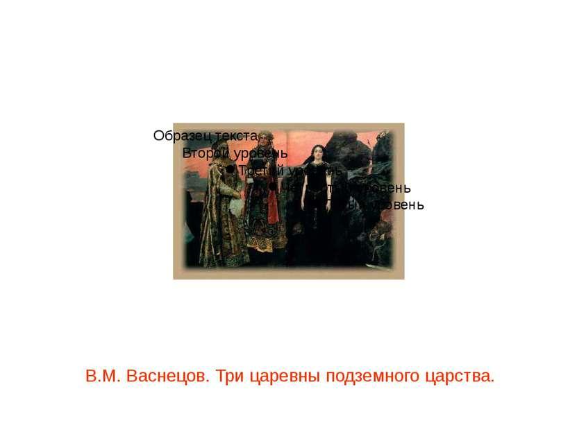 В.М. Васнецов. Три царевны подземного царства.