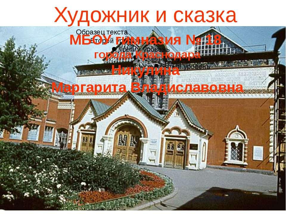 Художник и сказка МБОУ гимназия № 18 города Краснодара Никулина Маргарита Вла...