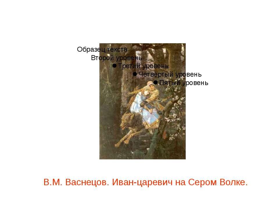В.М. Васнецов. Иван-царевич на Сером Волке.