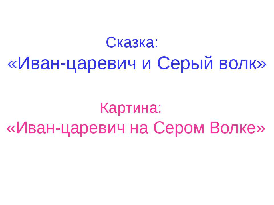 Сказка: «Иван-царевич и Серый волк» Картина: «Иван-царевич на Сером Волке»