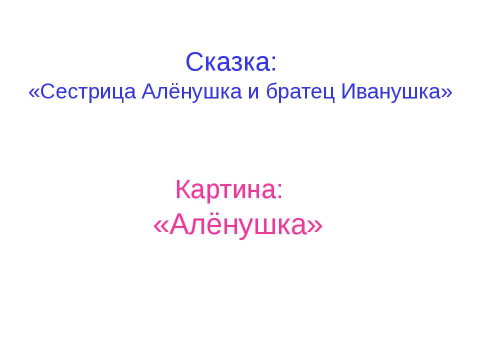 Сказка: «Сестрица Алёнушка и братец Иванушка» Картина: «Алёнушка»