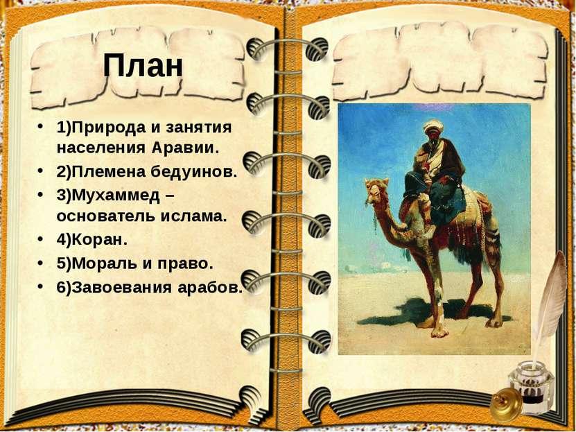 План 1)Природа и занятия населения Аравии. 2)Племена бедуинов. 3)Мухаммед –ос...