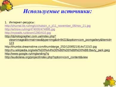 Интернет-ресурсы: http://zhurnal.lib.ru/img/c/chuksin_n_j/11_november_06/nov_...