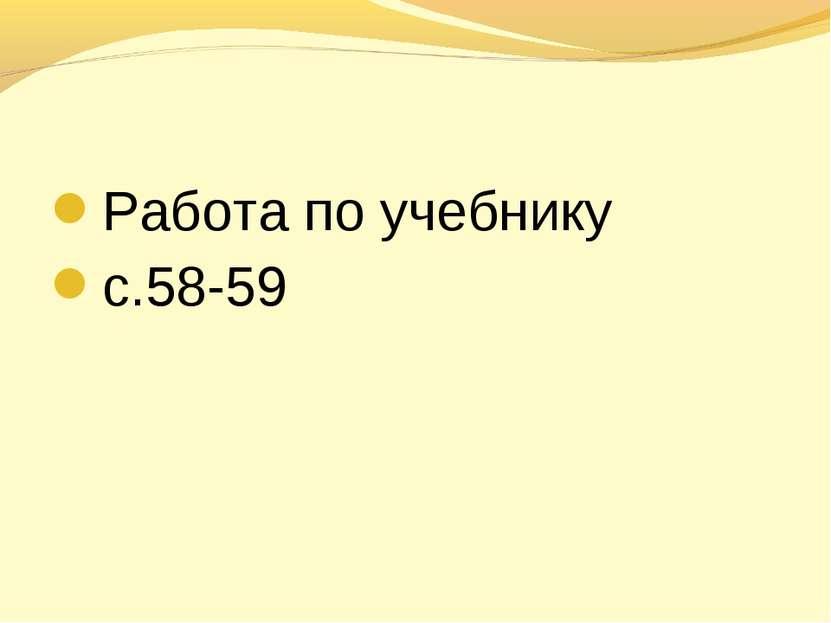 Работа по учебнику с.58-59