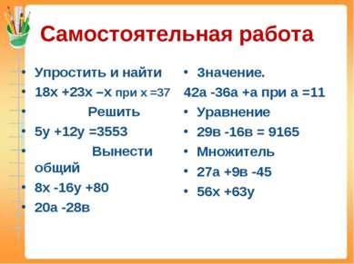 Самостоятельная работа Упростить и найти 18х +23х –х при х =37 Решить 5у +12у...