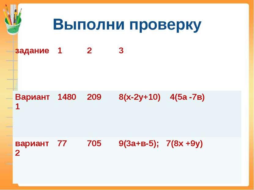 Выполни проверку задание 1 2 3 Вариант 1 1480 209 8(х-2у+10) 4(5а -7в) вариан...