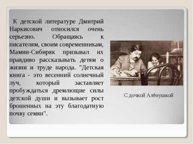 С дочкой Алёнушкой К детской литературе Дмитрий Наркисович относился очень се...