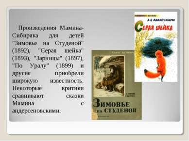 """Произведения Мамина-Сибиряка для детей """"Зимовье на Студеной"""" (1892), """"Серая ш..."""