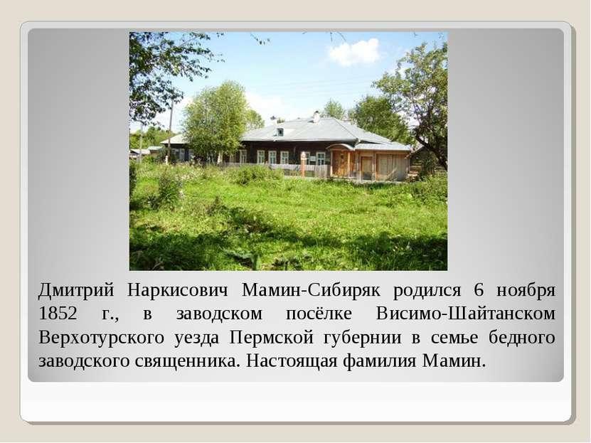 Дмитрий Наркисович Мамин-Сибиряк родился 6 ноября 1852 г., в заводском посёлк...