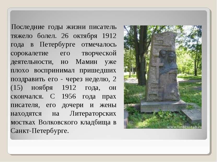Последние годы жизни писатель тяжело болел. 26 октября 1912 года в Петербурге...