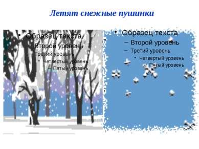 Летят снежные пушинки