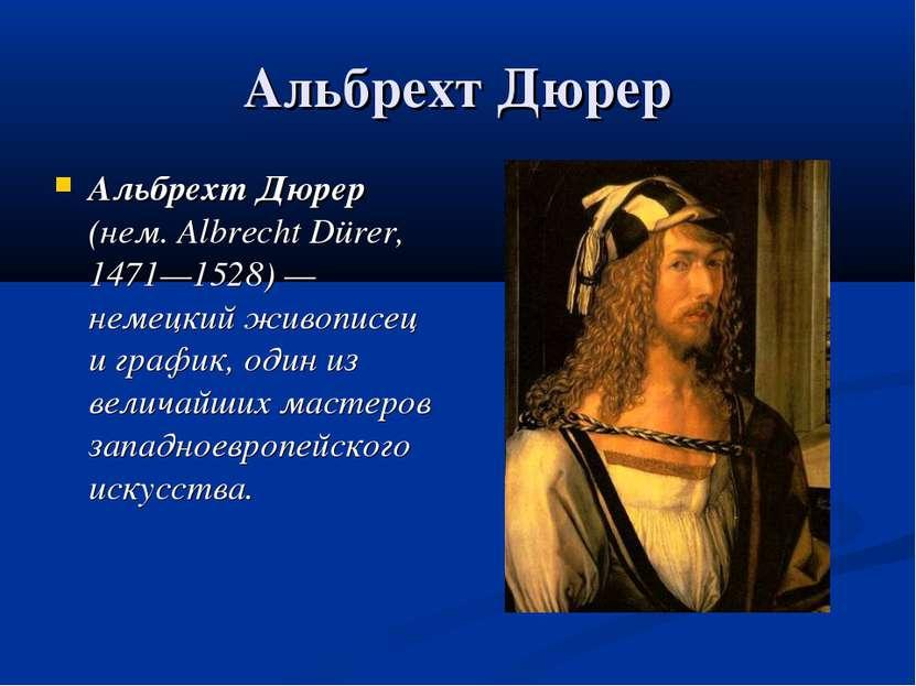 Альбрехт Дюрер Альбрехт Дюрер (нем. Albrecht Dürer, 1471—1528) — немецкий жив...