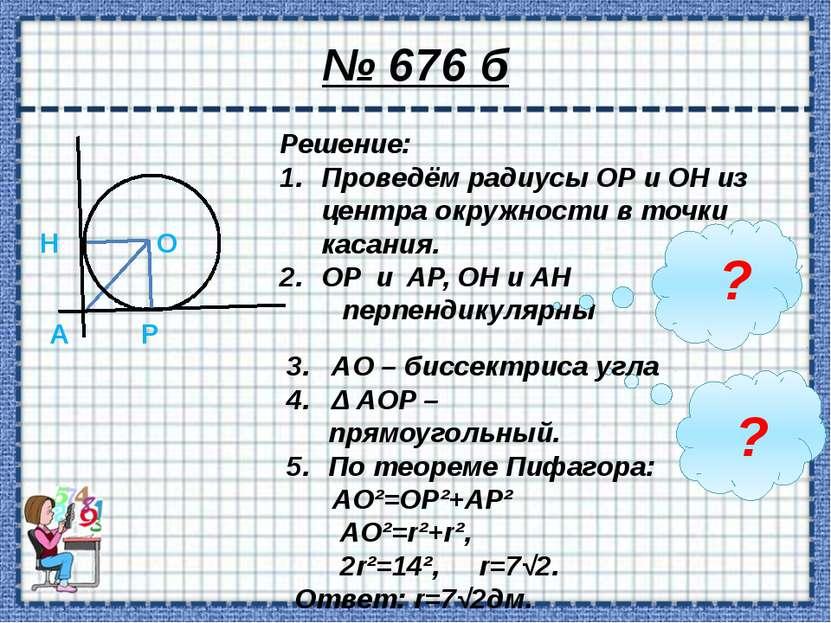 Домашнее задание: Вопросы 15, 16, с. 187; №№ 676 (а), 678 (б).
