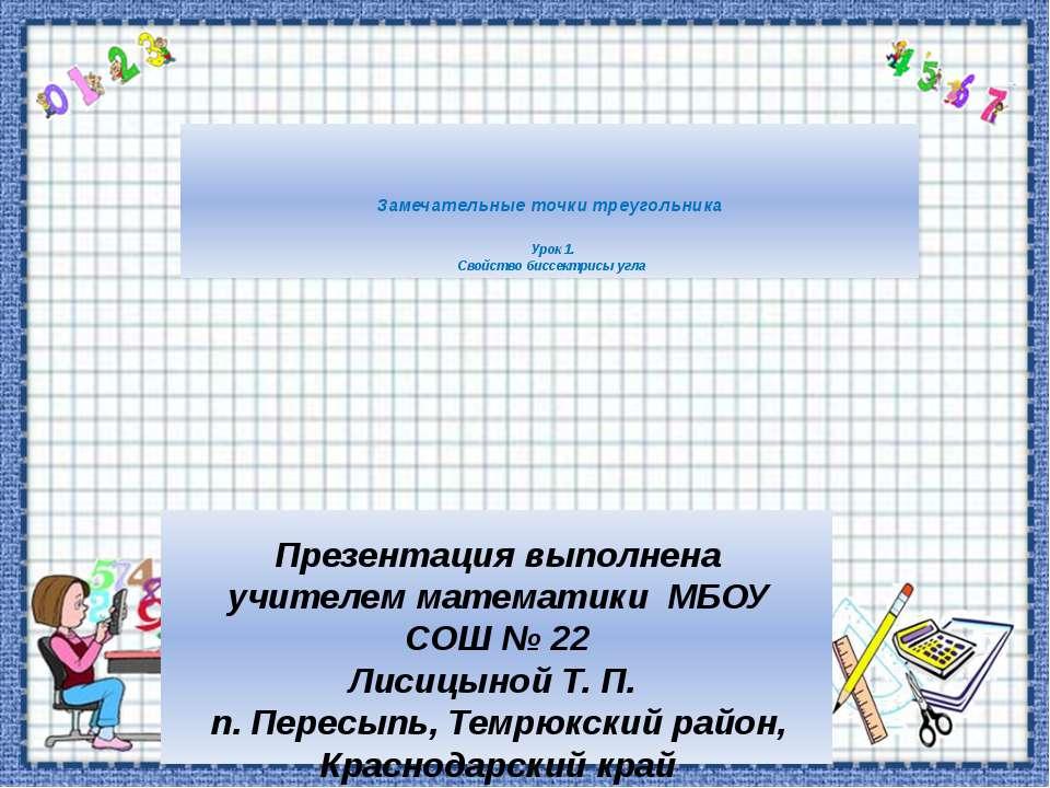 Замечательные точки треугольника Урок 1. Свойство биссектрисы угла Презентаци...