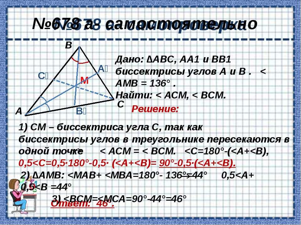 Использованные ресурсы: Учебник «Геометрия 7-9»; авт: Л.С.Атанасян, В.Ф.Бутуз...