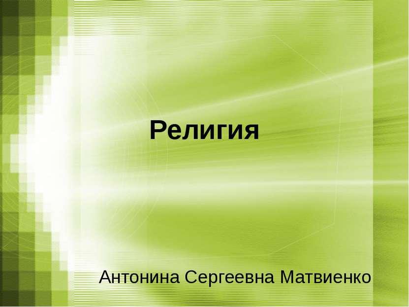 Религия Антонина Сергеевна Матвиенко