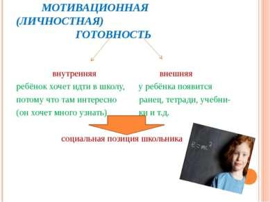 МОТИВАЦИОННАЯ (ЛИЧНОСТНАЯ) ГОТОВНОСТЬ внутренняя внешняя ребёнок хочет идти в...