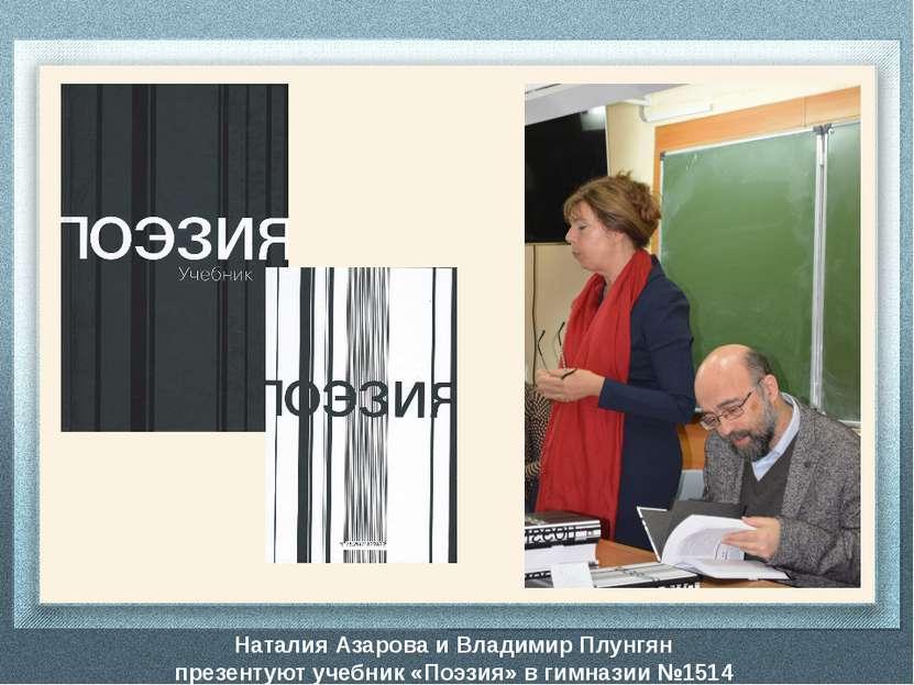 Наталия Азарова и Владимир Плунгян презентуют учебник «Поэзия» в гимназии №1514