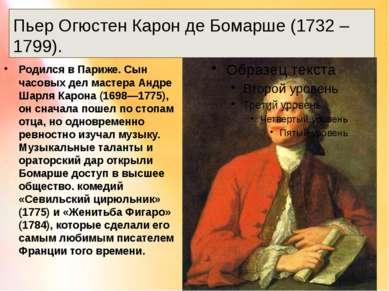 Пьер Огюстен Карон де Бомарше (1732 – 1799). Родился в Париже. Сын часовых де...