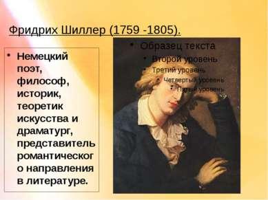 Фридрих Шиллер (1759 -1805). Немецкий поэт, философ, историк, теоретик искусс...