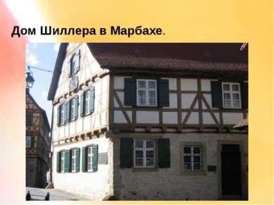 Дом Шиллера в Марбахе.